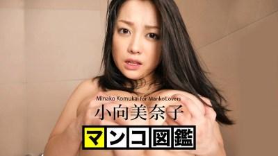 Carib 061919-944 Komukai Minako Pussy Encyclopedia: Minako Komukai