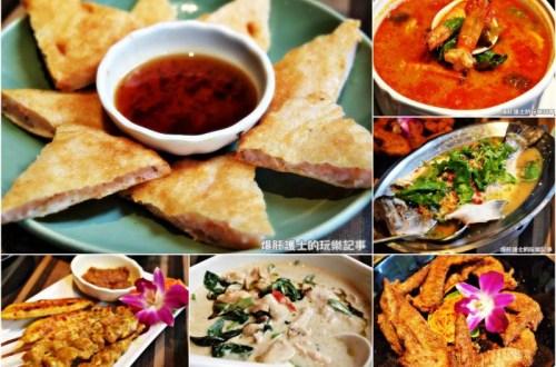 【天母泰國菜】Sky Garden泰式料理及亞洲風味餐廳 天母道地的泰國味!(已結束營業)