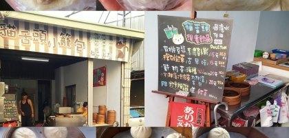 【台南美食】貓舌頭小籠包 平價Q彈的美味