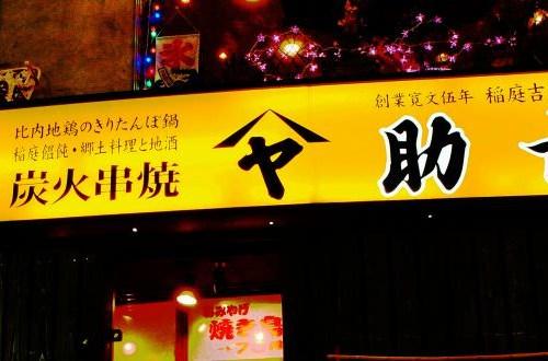 【秋田美食】秋田車站前的美味串燒居酒屋『助六』旅行中的小確幸