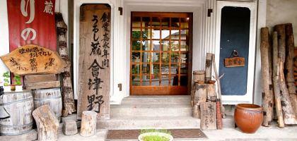 【喜多方】會津野漆器藏、咖啡藏 旅行必來的百年老屋咖啡店
