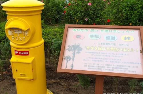 【鹿兒島】JR日本最南端!西大山車站 傳遞幸福的黃色郵筒!