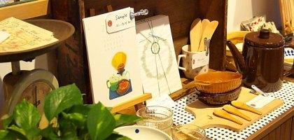 【宜蘭市】夏至 宜蘭日式雜貨風咖啡館