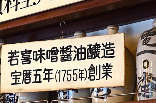【福島】喜多方若喜商店 百年傳承味噌醬油與登錄為文化財的雜貨店