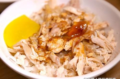 【嘉義美食】美味雞肉飯大集合!嘉義火雞肉飯懶人包