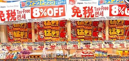 日本免稅新制度 搭配便宜藥妝失心瘋買到手軟超划算!