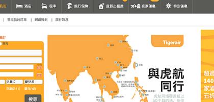 【廉價航空】台灣虎航乘坐評價