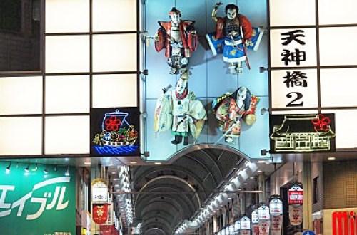 【大阪】天神橋筋商店街 全日本最長的商店街 便宜藥妝、大阪美食都在這!
