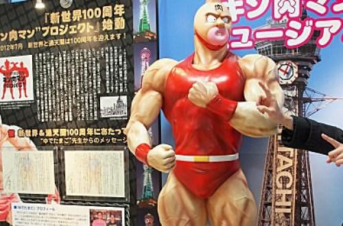 大阪地標通天閣 摸腳底得好運 持周遊卡免費入場