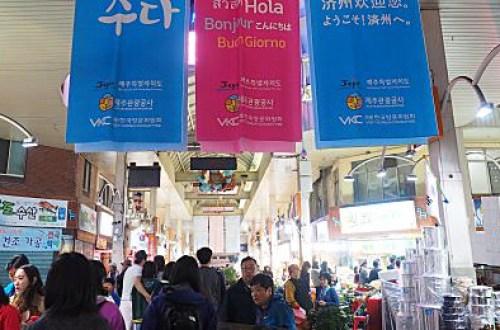 【濟州島】西歸浦每日市場 서귀포올레시장 SEOGWIPO daily olle market