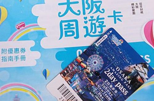 大阪周遊卡 旅遊大阪超省錢!