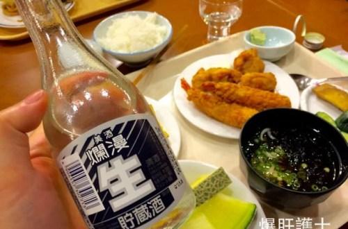 【日本清酒】秋田清酒 美酒爛漫生貯蔵酒