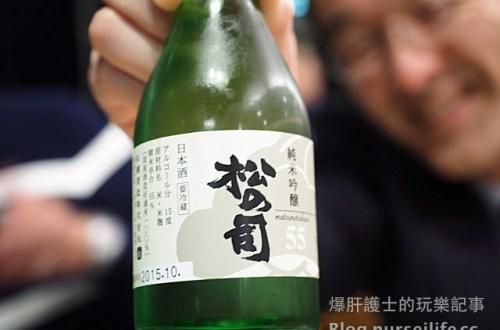 【日本清酒】滋賀地區的名酒 松の司55純米吟釀