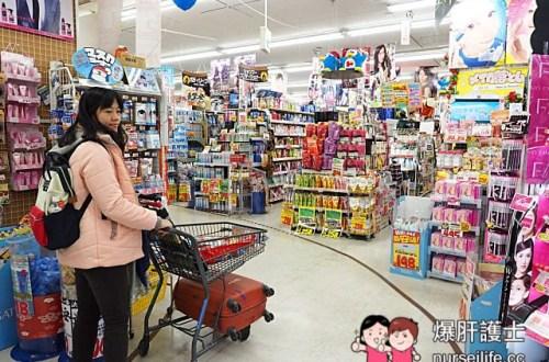 【日本必買】驚安殿堂 唐吉訶德 日本最大型的連鎖折扣店