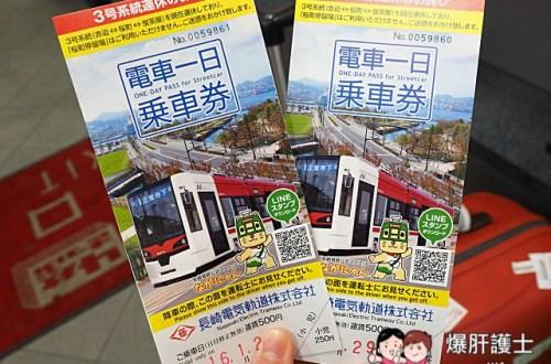 【長崎交通】電車一日券 長崎觀光必買!