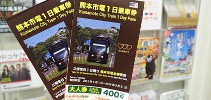 【熊本交通】熊本電車、周遊巴士一日券