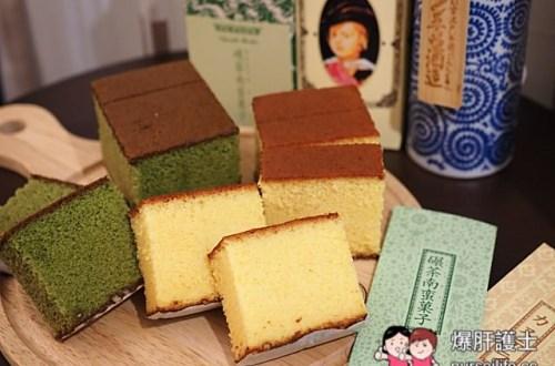 【長崎必吃】松翁軒 長崎蛋糕的元祖