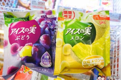 【日本必買超商零食】超商必買果汁冰 アイスの実 期間限定哈密瓜/夢幻水蜜桃/葡萄口味