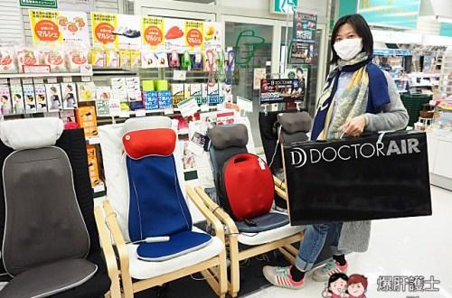 【名古屋敗家品推薦】DOCTOR AIR 輕巧型按摩椅