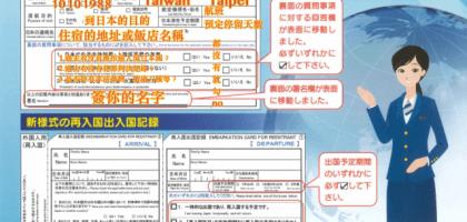赴日旅行請注意!日本便民新措施 2016年4月1日起簡化旅客入境表格
