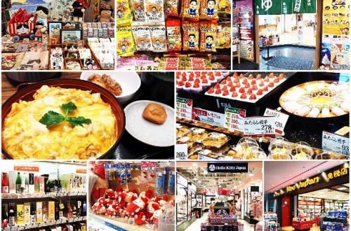 新特麗亞名古屋中部國際機場 餐飲購物/看飛機泡湯/免稅限定商品/當日行李托運/便捷交通  會逛到讓人忘記登機的機場