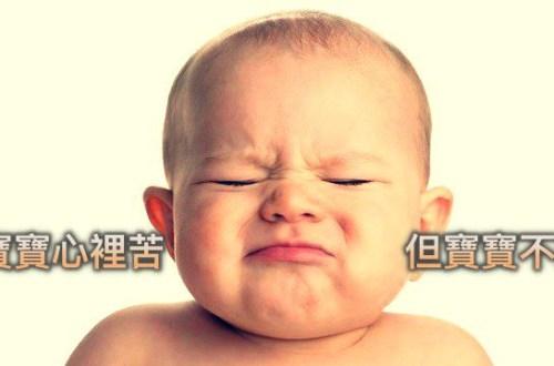 寶寶心裡苦,但寶寶不說! 所以寶寶自殺了…