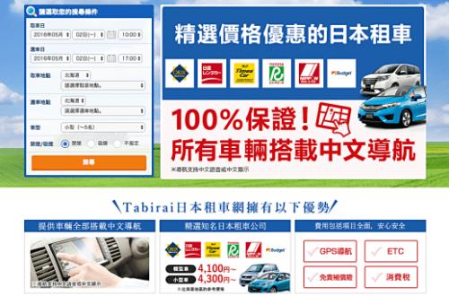 【日本租車推薦】Tabirai租車網 日本自駕遊的便宜好選擇