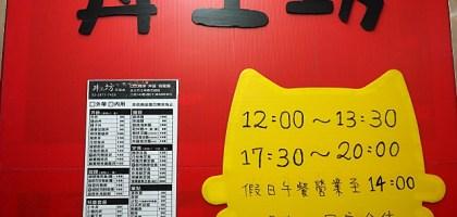 台北、士林|丼工房 天母高島屋巷弄平價豬排丼