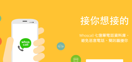 Whoscall 接你想接的!避免詐騙、推銷、惡意電話騷擾!
