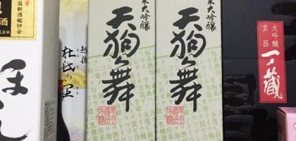 日本清酒|石川地酒 天狗舞 山廢純米大吟釀
