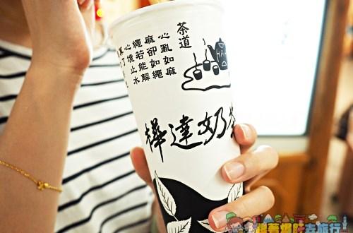 高雄|樺達奶茶不是樺達喉糖
