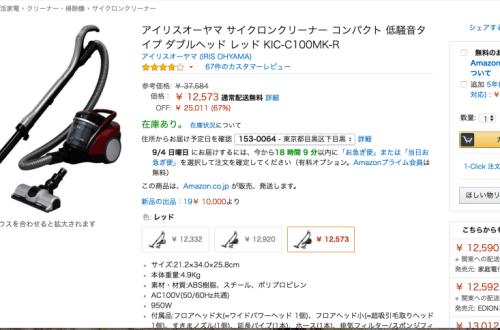 amazon jp日本亞馬遜購物 吸塵器、電鍋眾多五折商品,讓你一買就上手!
