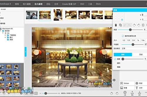PhotoScape照片簡易編輯修圖、批次壓字縮圖教學.攝影是減法不是加法