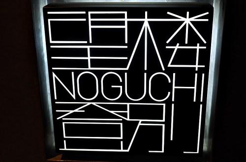 北海道住宿|望樓NOGUCHI登別.一生中值得享受一次的愜意
