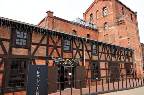 愛知、半田|赤レンガ建物.跨越世紀的百年啤酒廠