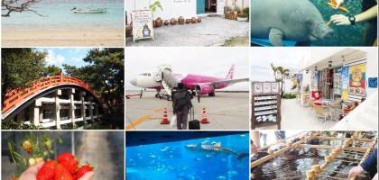 樂桃航空|沖繩與大阪只是停靠站.旅行就是飛向自己喜愛的地方
