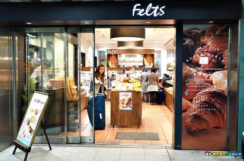 東京、日暮里站|Felts (フェルツ エキュート).不能錯過的可頌滋味