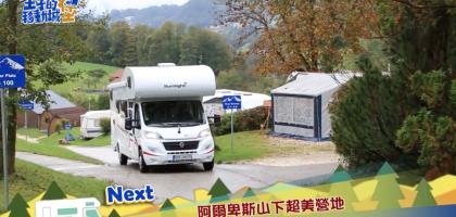 王子的移動城堡 亞洲旅遊台新型旅遊節目.帶你用露營車體驗德國的鄉村之美