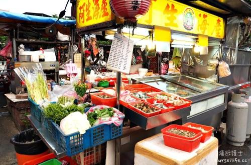 蘆洲夜市|忠義廟口阿生海產.香港大牌檔般的辦桌料理