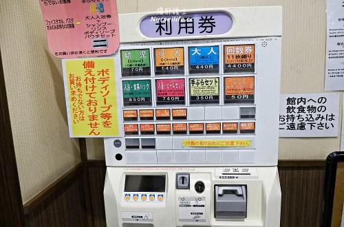 北海道|苗穂駅前温泉 蔵ノ湯.便宜的溫泉是有代價的