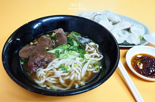 泰山美食|牛肉麵水餃.似乎雞肉飯及滷肉飯才是必點