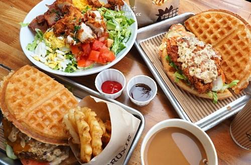 美國、加州|Bruxie Waffle.比利時炸雞鬆餅三明治