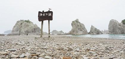 岩手、宮古 淨土之濱.散落在三陸海岸上的天然庭園
