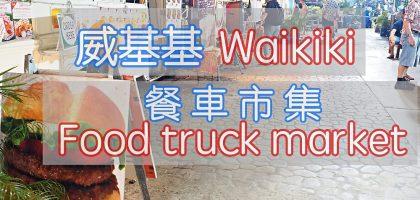 夏威夷威基基餐車市集 Waikiki food truck market