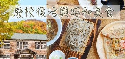 福島|蕎麥咖啡SCHOLA .旧喰丸小學校旁重現昭和美味的小食堂