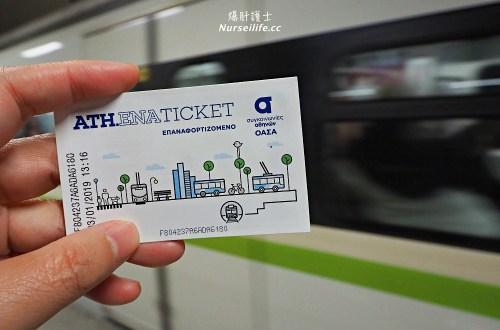希臘交通|機場到雅典市區巴士、地鐵、公車、電車、單軌套票