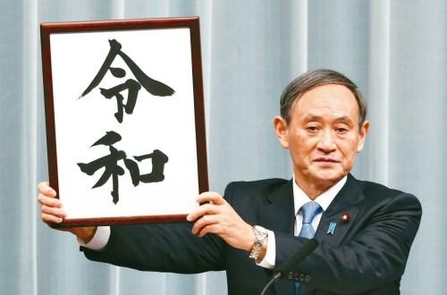 日本進入「令和」時代 . 將有哪些改變?