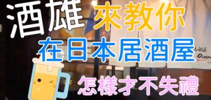 不懂日本居酒屋文化,小心討人厭!feat.酒雄