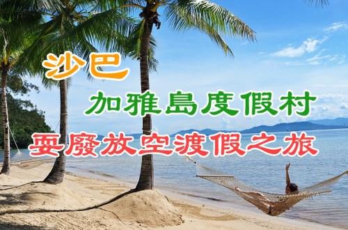 沙巴加雅島度假村.海島耍廢放空渡假三天兩夜之旅