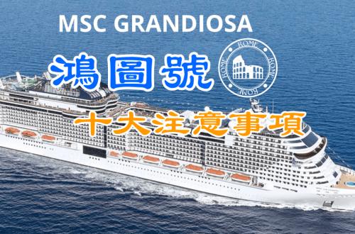MSC Grandiosa 鴻圖號登船十大注意事項